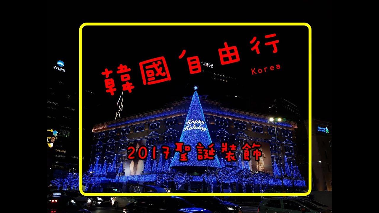 2017 韓國 新世界免稅百貨總店聖誕裝飾:禮物聖誕樹 - YouTube