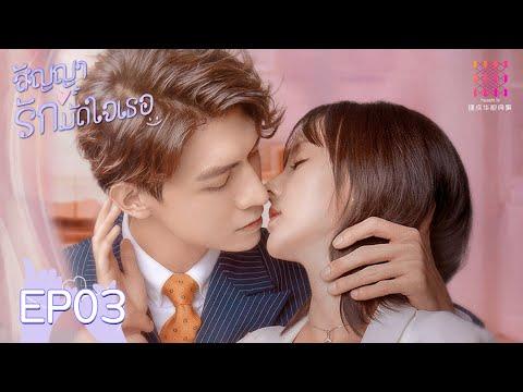 [ซับไทย] สัญญญารักมัดใจเธอ (Love in Time) EP03   ฟินจิกหมอนดูเพลินๆ ปี 2020   (ซีรีส์จีนยอดนิยม)