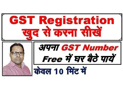 GST Registration | GST Registration Process | How To Apply Online GST Registration
