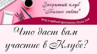"""Приглашение в Закрытый клуб """"Бизнес online"""""""