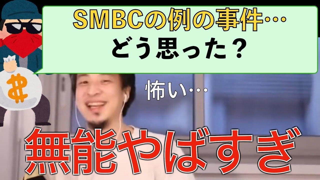 ソース コード smbc
