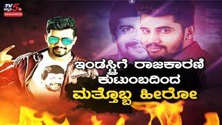 Shankar Nag & 39 Fan& 39 Is All Set to Hit Silver Screen Aryan Fan Kannada Movie TV5 Sandalwood