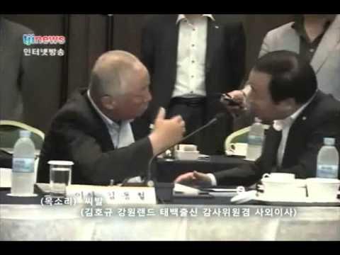 [경향신문]새누리당 염동열 의원, 강원랜드 기부 강요 의혹 영상