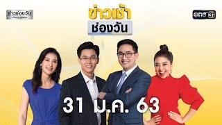 ข่าวเช้าช่องวัน | highlight | 31 มกราคม 2563 | ข่าวช่องวัน | ช่อง one31