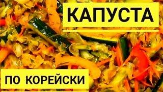 Капуста По Корейски. А вы знаете секрет приготовления капусты по корейски?