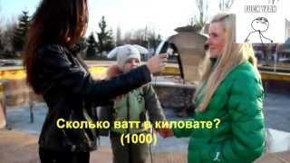 Первомайск Live:Сколько Ватт в килоВатте?(http://vk.com/pervomaisklive http://vk.com/pirat7 http://vk.com/l.tantsyura., 2013-04-14T20:13:54.000Z)