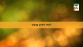 Mocher Pani haram noy -Motiur Rahman Madani (মোছের পানি হারাম নয়)