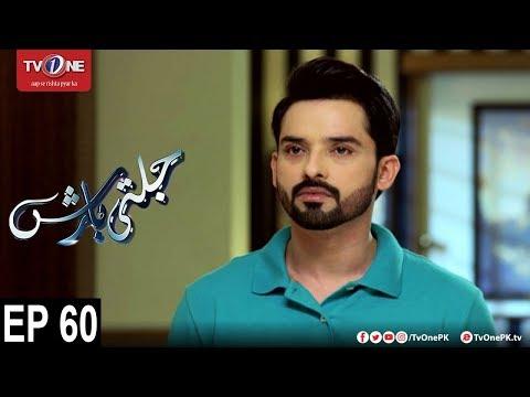 Jalti Barish - Episode 60 - TV One Drama - 1st January 2017