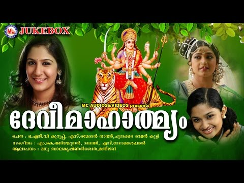 ദേവീമാഹാത്മ്യം | Devi Mahatmyam |  Hindu Devotional Songs Malayalam | devi serial songs jukebox
