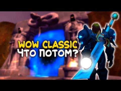 Что потом? Каражан в WoW Classic