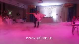 Свадебный танец-тяжелый дым на свадьбу в Самаре и Тольятти.