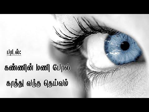 Tamil Christian Song - Kannin Mani Pola - Jesus Redeems