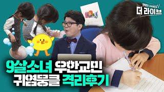 """""""친구들 보고시포요"""" 9살 우한교민 소녀의 격리생활 인…"""