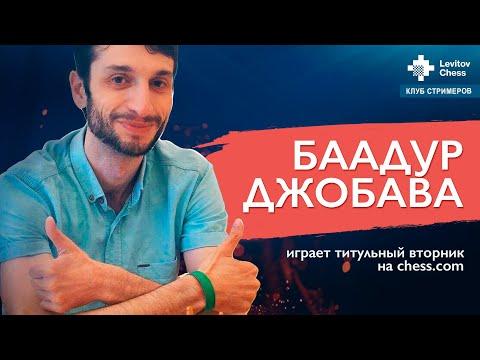 Гроссмейстер Баадур Джобава