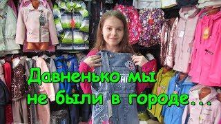В городе. Шоппинг с Аней, Ералаш, покупки. (05.19г.) Семья Бровченко.