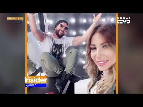The Insider بالعربي - كواليس ديو الدوزي ويارا