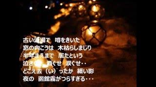 作詞:山口洋子 作曲:弦 哲也 (1987年 8月) カラオケ音源は 懐メロ...
