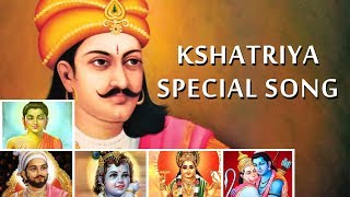 Kshatriya's Special Song 2018 || Kshatriya Kshatriya Song