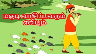 tamil story for children story in tamil kids story in tamil