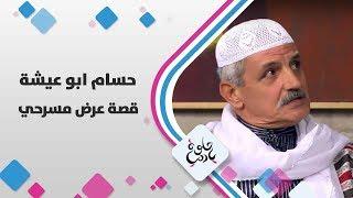 حسام ابو عيشة -  قصة عرض مسرحي