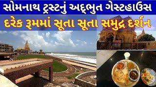 સોમનાથનું અદ્ભૂત ગેસ્ટહાઉસ   દરેક રૂમમાં સૂતા સૂતા સમુદ્ર જૂઓ   Best hotel in Somnath   Good food