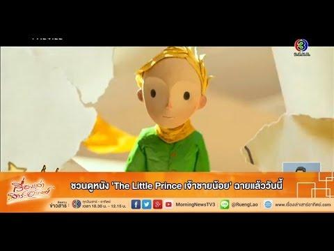 เรื่องเล่าเสาร์-อาทิตย์ ชวนดูหนัง 'The Little Prince เจ้าชายน้อย' ฉายแล้ววันนี้ (25ต.ค.58)
