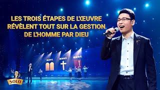 Musique chrétienne « Les trois étapes de l'œuvre révèlent tout sur la gestion de l'homme par Dieu »