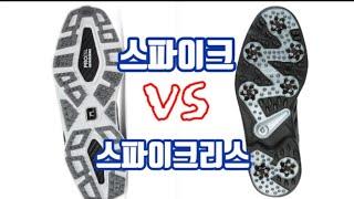 스파이크 골프화 & 스파이크리스 골프화추천 &a…