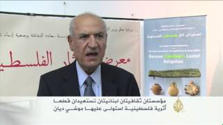 استعادة قطع أثرية فلسطينية سرقها موشي دايان
