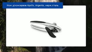 Нож д/консервов Apollo, Argento, нерж.сталь обзор