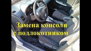 Тойота Королла Е150 путь к идеалу. Замена консоли с подлокотником.