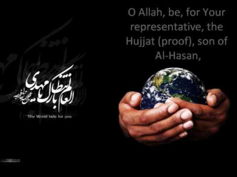 Du'a al Faraj- Abu Thar al Halwaji