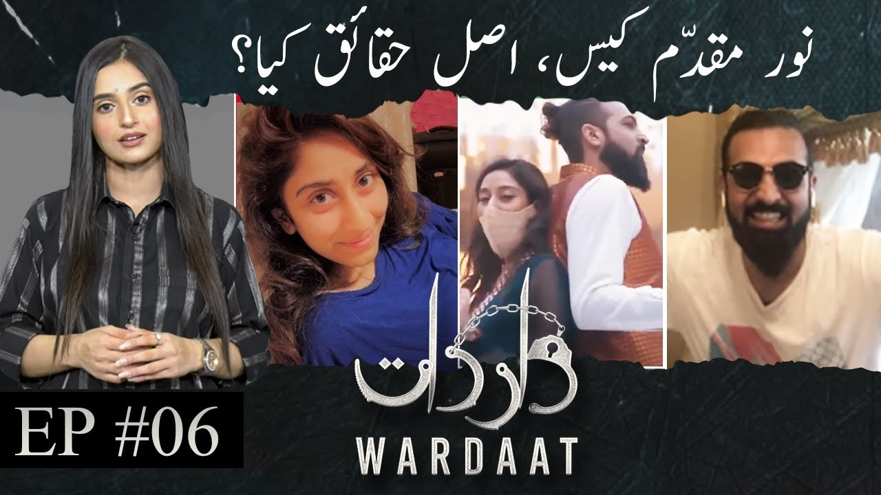 Wardaat with Ukasha Gul | Noor Mukadam Case | Episode 6 | 01 August 2021 | Aftabiyan