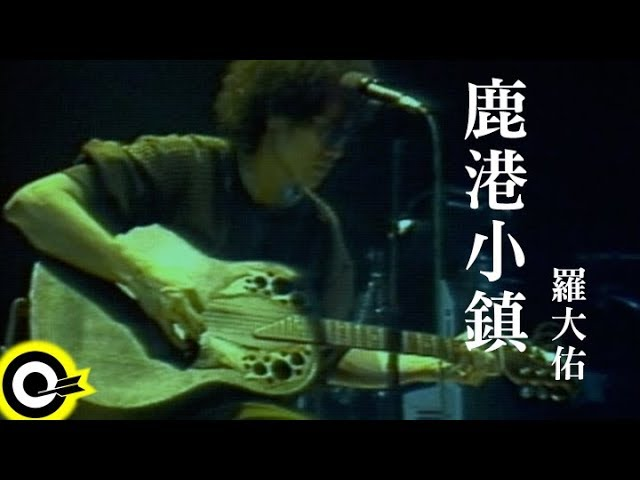 羅大佑 Lo Da-Yu【鹿港小鎮 Lukang,The Little Town】Official Music Video