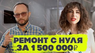 Ремонт квартиры с нуля за 1 500 000 рублей / Адская стройка.