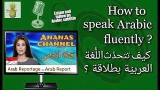 Learn arabic |   تعلم اللغة العربية |  arab report with arabic subtitle