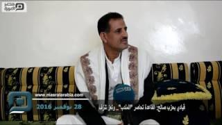 مصر العربية | قيادي بحزب صالح: القاعدة تحاصر