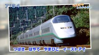 新幹線ソング'12 thumbnail
