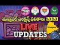 Election Result Live Today | Telangana Municipal Elections | Telugu News | Top Telugu TV