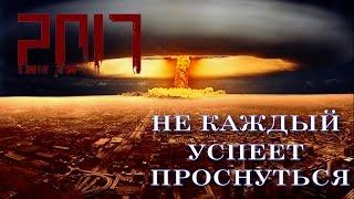 Планета станет другой! Предсказания и пророчества конца света и Апокалипсиса