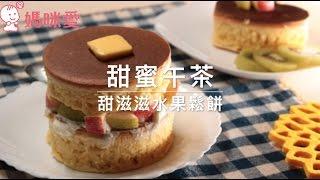 【甜蜜午茶】甜滋滋水果鬆餅|媽咪愛 MamiLove