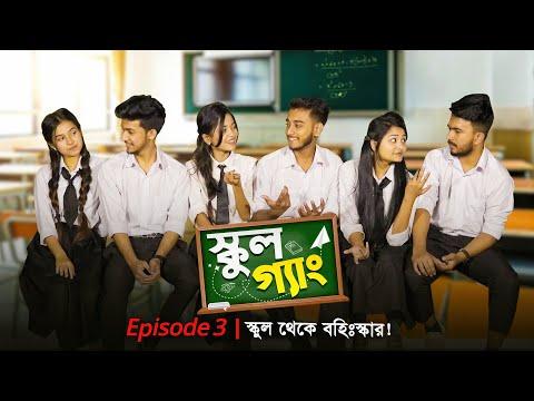 SCHOOL GANG | স্কুল গ্যাং | Episode 03 | স্কুল থেকে বহিঃস্কার ! Prank King | Bangla Natok 2021