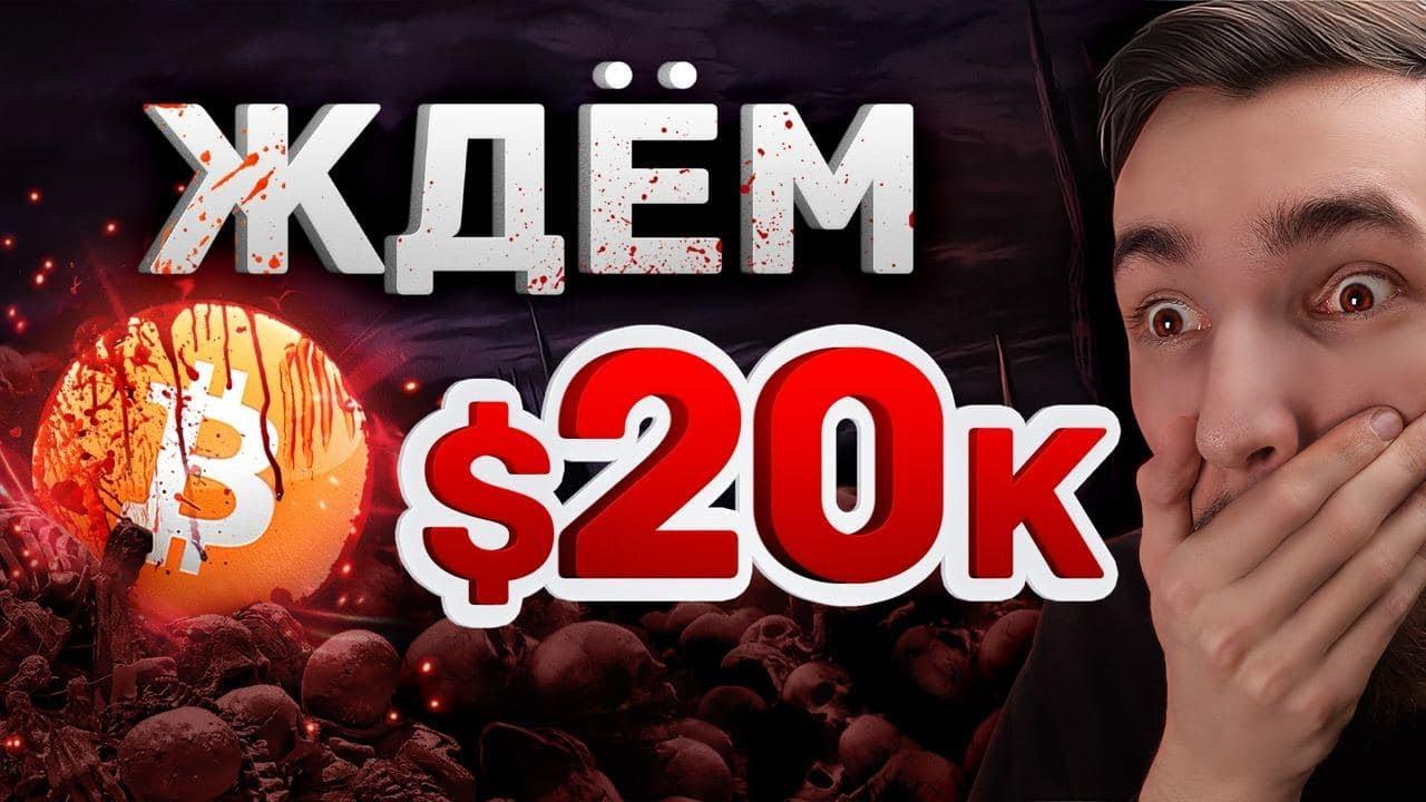УЖЕ ДНО? ИЛИ БИТКОИН ТОЧНО УПАДЕТ НА $20,000? FUSD - СТЕЙБЛ ОТ FLOW | КРИПТОВАЛЮТА И BITCOIN, BTC