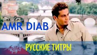 Amr Diab Tamally Maak Russian Lyrics русские титры