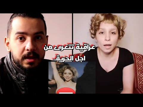 سين من الناس | ورود عراقية تتعرى من اجل الحرية