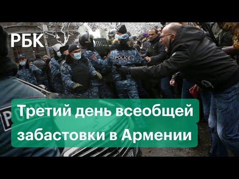 Задержания на митинге в Ереване. Оппозиция попыталась помешать работе правительства Пашиняна