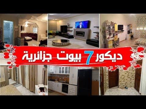eb0fedc0d ديكور 7 منازل جزائرية من الداخل روووعة اختارو ايها افضل - YouTube