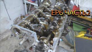 Двигатель EP6 так ли страшен вальветроник