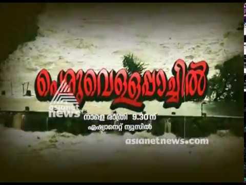 Kerala Flood Analysis Specail Programme : പെരുവെള്ളപ്പാച്ചില്