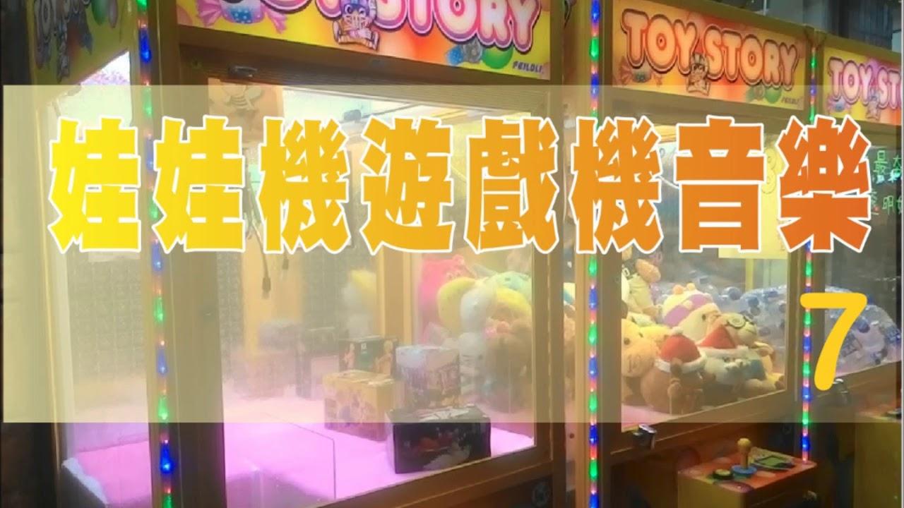 新版飛絡力 娃娃機 選物販賣機 遊戲機 音樂(7) - YouTube